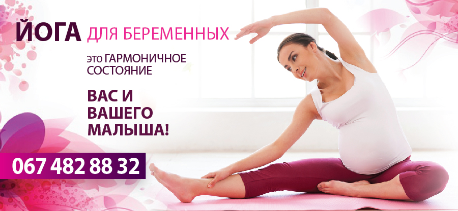 Отзывы о йоге для беременных 794