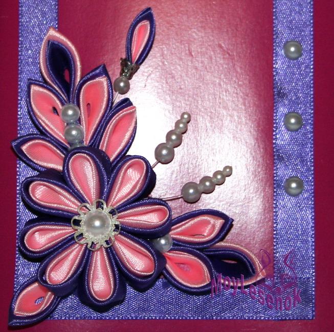 Открытка украшенная канзаши