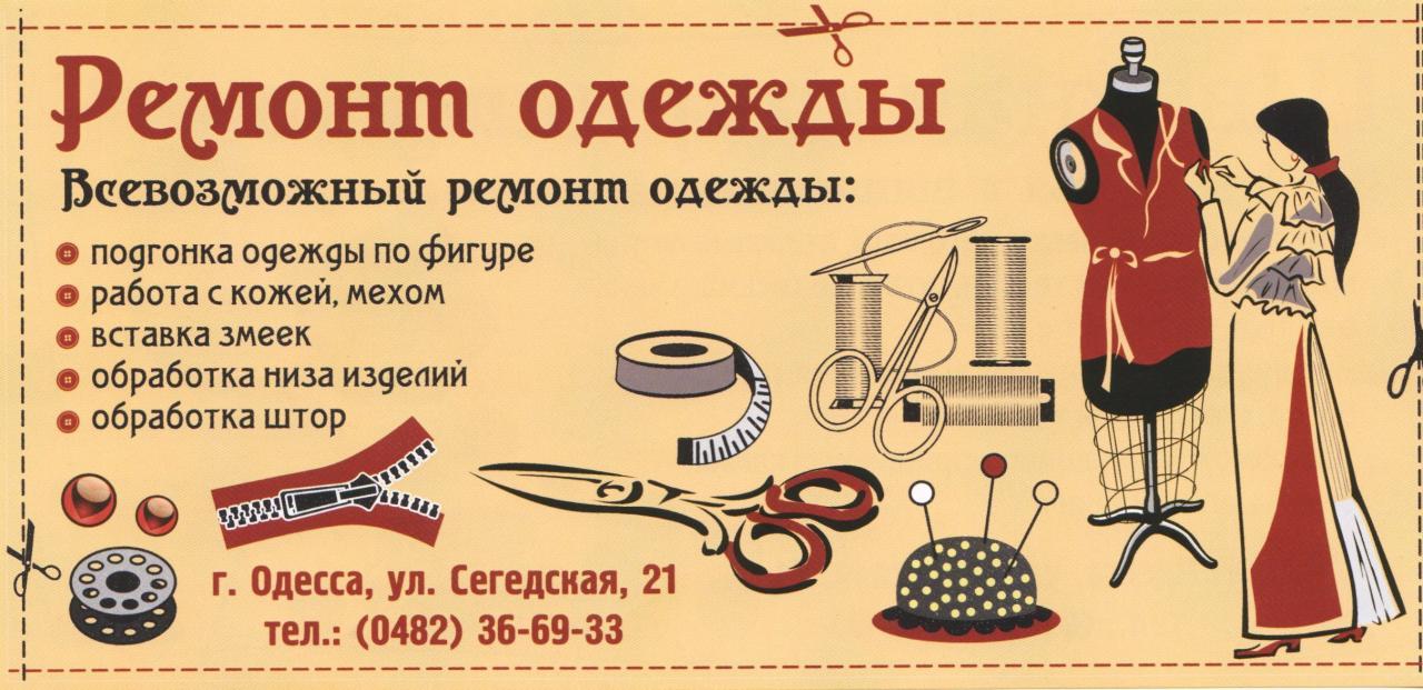 реклама ремонт и пошив одежды в картинках