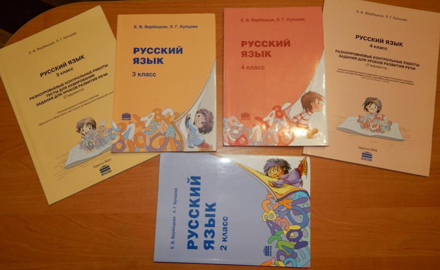 вербецкая купцова русский язык 3 класс