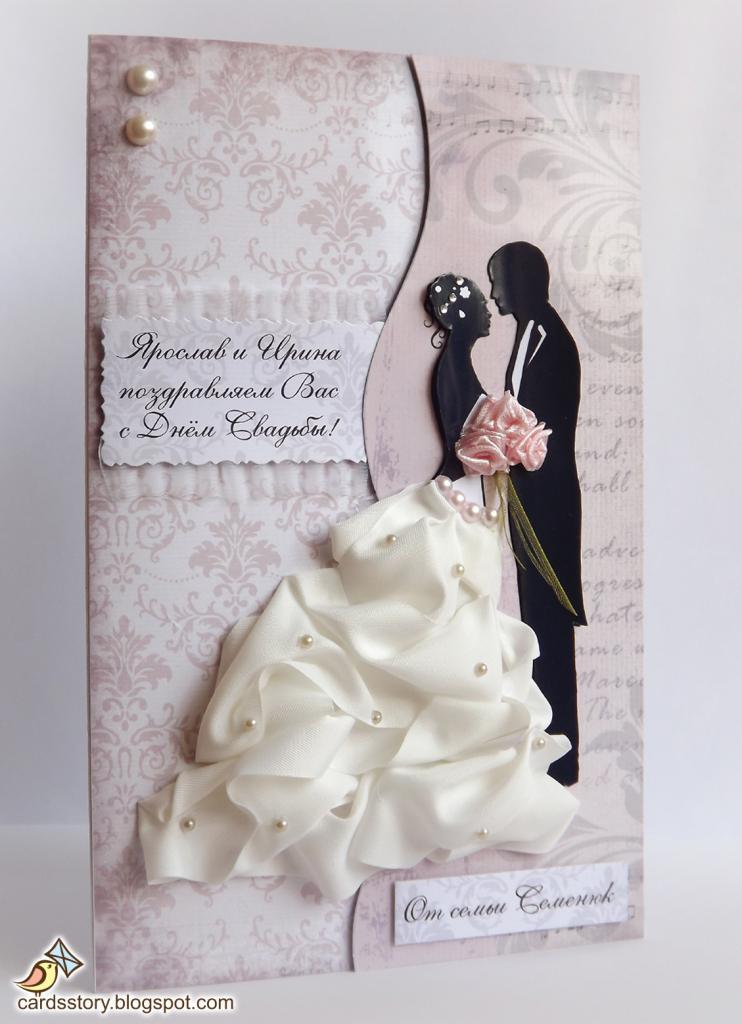 Свадебная открытка своими руками невеста жених, утро картинки красивые