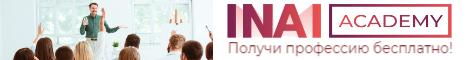Стань частью INAI Academy